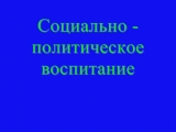 фильм по защите программы Грознова