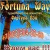 Горящие туры на сайте www.fortunaway.ru