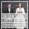 8 октября: Ocean Shiver at Dewar's Powerhouse
