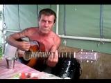 Спел душевно песню под гитару