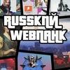 RUSSKNЙ WEBПАНК