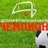 """Детская футбольная школа """"ЧЕМПИОН"""" Киров"""