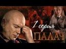 Палач 1 серия 2014 сериал HD 720