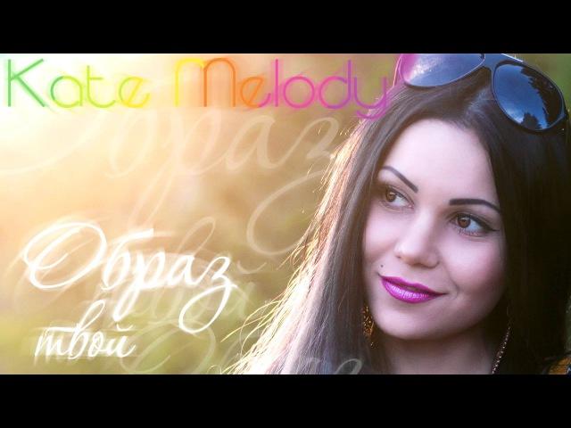 K.Melody - Образ твой