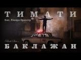 Тимати feat. Рекорд Оркестр - Баклажан (Премьера клипа, 2015)