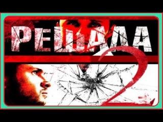 РЕШАЛА 2 (HD+1080p) полная версия фильма смотреть онлайн бесплатно