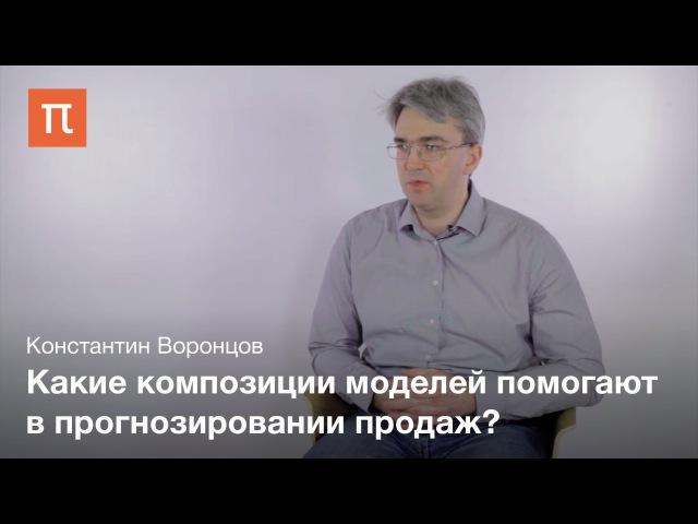 Математические методы прогнозирования объемов продаж Константин Воронцов