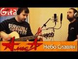 Небо Славян - АЛИСА  Как играть на гитаре (4 партии) Аккорды, табы - Гитарин