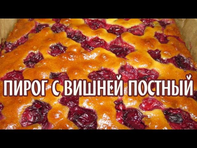 Пирог с вишней постный. Рецепт постный пирог с вишней