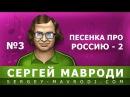 Песенка про Россию - 2. Автор: Мавроди Сергей