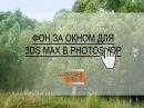 Как сделать фон за окном для 3d Max Рабочий момент обучения в 3ds Max