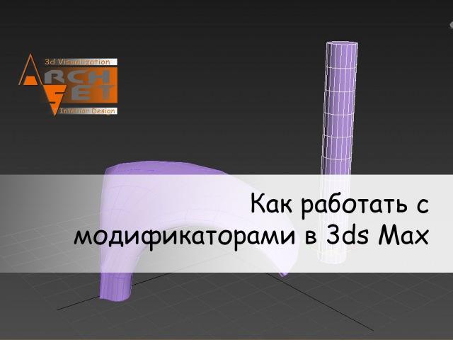 Как работать с модификаторами в 3ds Max