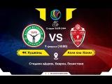 Ahli al-Khaleel vs FC Khujand (promo) AFC CUP 2016
