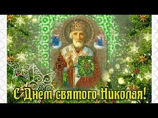 Видео открытка С Днем Святого Николая