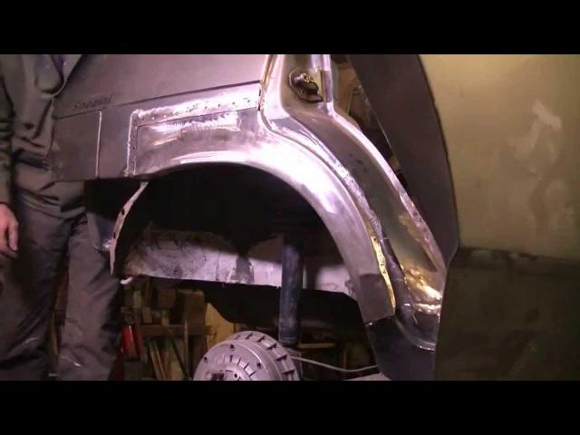Сварка арки выгибанием кромки на ремвставке . Кузовной ремонт. BODY REPAIR