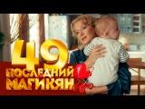 Последний из Магикян - 49 серия (9 серия 4 сезон) русская комедия HD