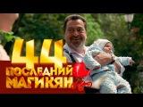 Последний из Магикян - 44 серия (4 серия 4 сезон) русская комедия HD