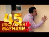 Последний из Магикян - 45 серия (5 серия 4 сезон) русская комедия HD