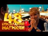 Последний из Магикян - 48 серия (8 серия 4 сезон) русская комедия HD
