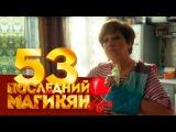 Последний из Магикян - 53 серия (13 серия 4 сезон) русская комедия HD