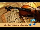 Шедевры Классической Музыки vol.1