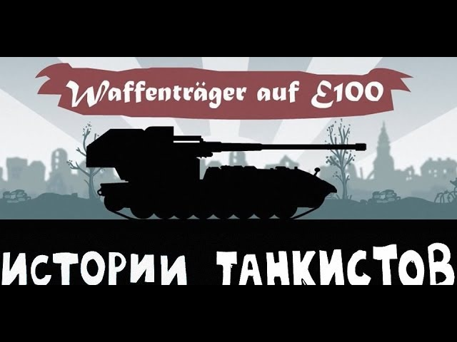 Истории танкистов. Вафля