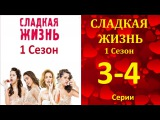 Сладкая Жизнь 1 Сезон 3 серия и 4 серия