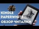 Kindle Paperwhite 2015 Обзор | Лучшая Электронная Читалка!