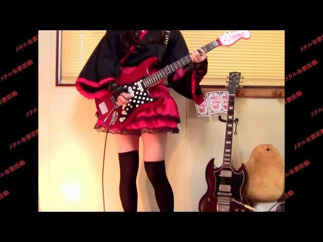 メタル布教活動としてFuelのギターを弾いてみた(METALLICA)