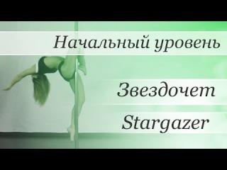 How to pole dance trick Stargazer - pole dance tutorial /Уроки pole dance - Звездочет