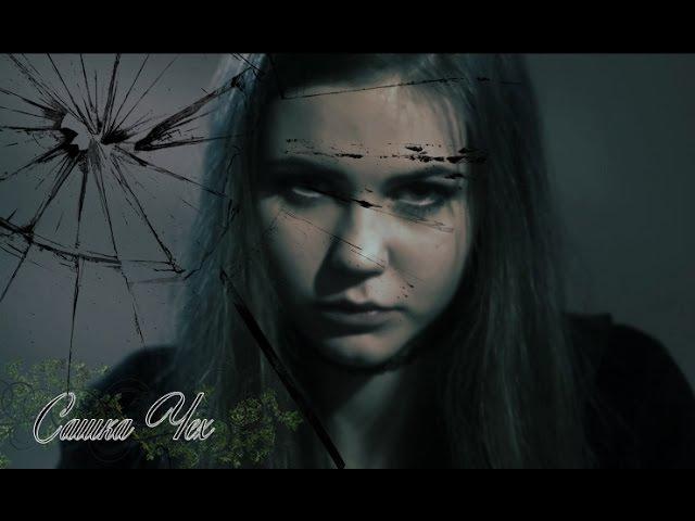 Сашка Чех - Печеньки (КЛИП)