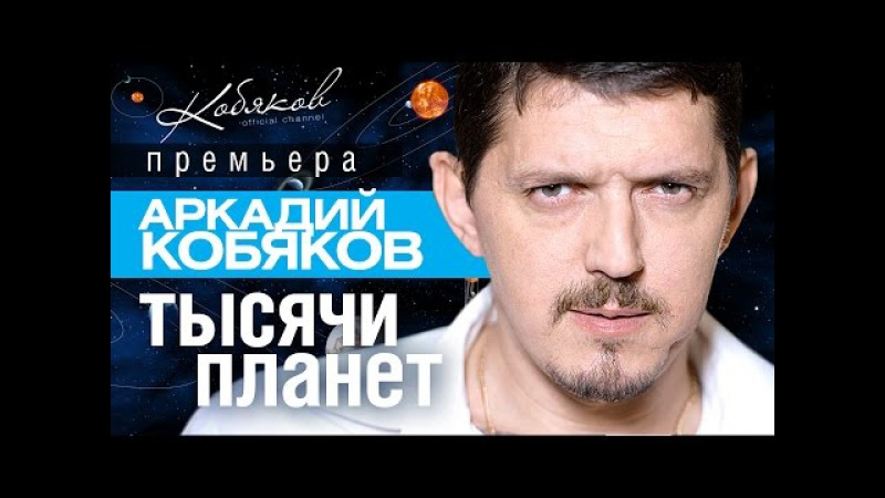 ПРЕМЬЕРА 2015! Аркадий КОБЯКОВ - Тысячи планет HD