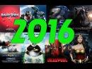 10 самых ожидаемых фильмов 2016 года top 10 best films 2016