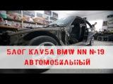 Блог клуба BMW NN №19 Автомобильный