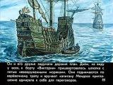 Первое кругосветное плавание Фернана Магеллана