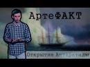АртеФАКТ Открытие Антарктиды