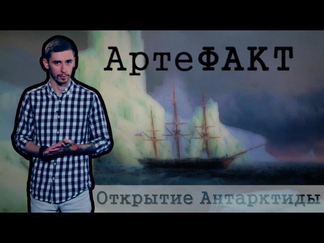 АртеФАКТ | Открытие Антарктиды
