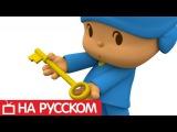 Покойо на русском языке - Все серии подряд - Сборник 4
