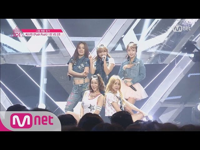 [Produce 101] Fresh Cuties' Stage – Group 1 Sistar ♬Push Push EP.03 20160205