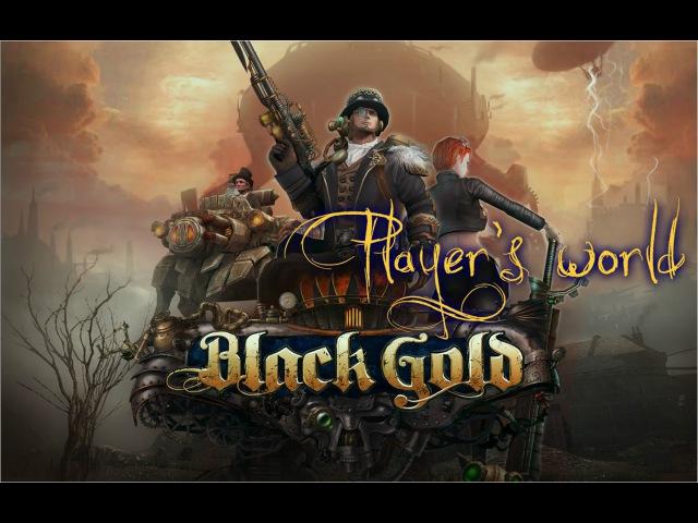 Black Gold Online Смотрим обстановку на сервере Nikita Online