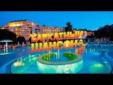 Бархатный шансон 2015 в роскошном отеле Hilton Bodrum Turkbuku Resort & Spa 5*
