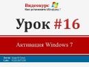 Урок 16 - Активация Windows 7