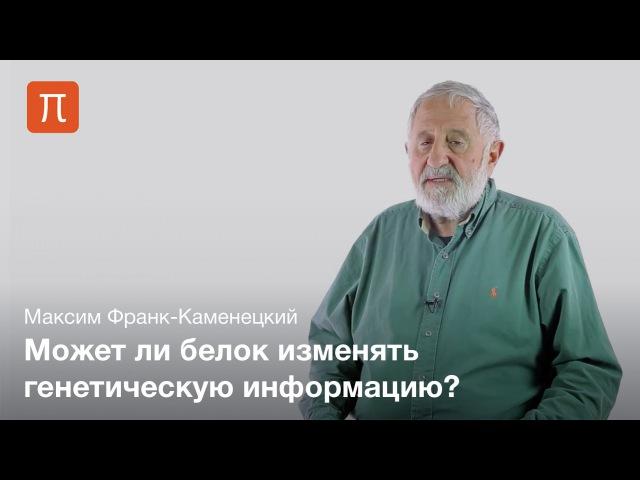 8. Центральная догма молекулярной биологии — Максим Франк-Каменецкий