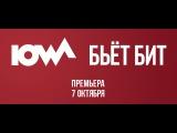 IOWA - Бьёт Бит (Тизер) Премьера нового клипа 7 октября!
