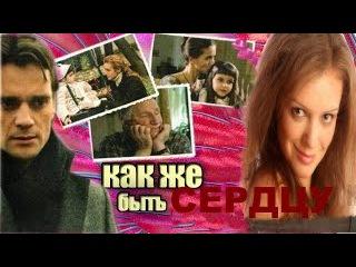 Как же быть сердцу  2015 Мелодрама драма фильм онлайн  Новинки!