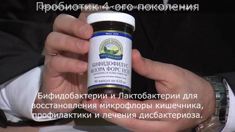 Пробиотик Бифидофилус Флора Форс НСП-лучший препарат для восстановления кишечной микрофлоры-самое эффективное средство для профи
