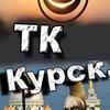 Типичный Курск