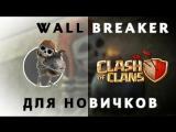 ПРО СТЕНОБОЕВ/WALL BREAKERS | НОВИЧКАМ | Clash of Clans |