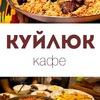 """Кафе """"Белый Аист"""" (""""Куйлюк""""), Казань"""
