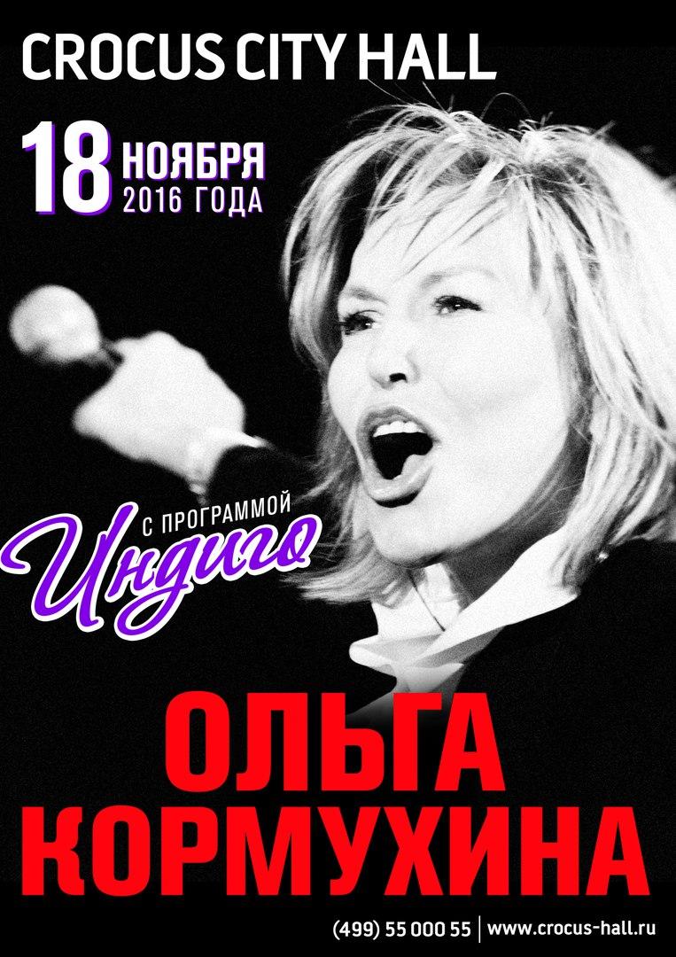 Ольга Кормухина, Москва - фото №9